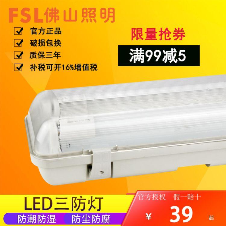 佛山照明 LED三防灯T8灯管一体化防尘防潮长条灯具单双管全套支架
