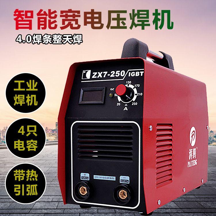 湃腾ZX7-200型家用电焊机250型220v-380v双电压逆变直流全铜电焊