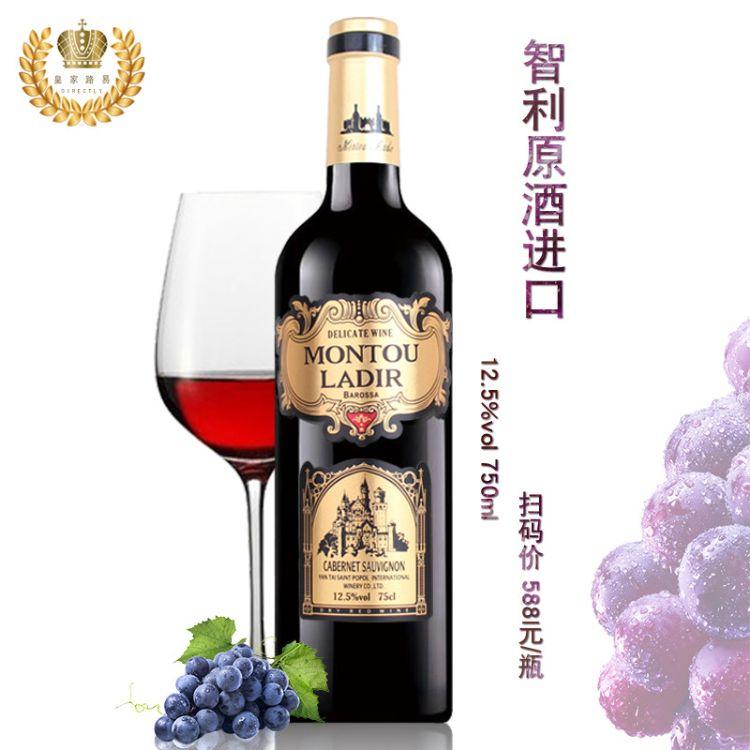 智利红酒 原酒进口烫金标干红葡萄酒 OEM定制团购批发酒厂直供