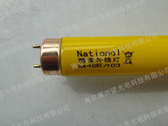 南京莱兴诺 L58W/62黄色无紫外线灯管 厂家直销