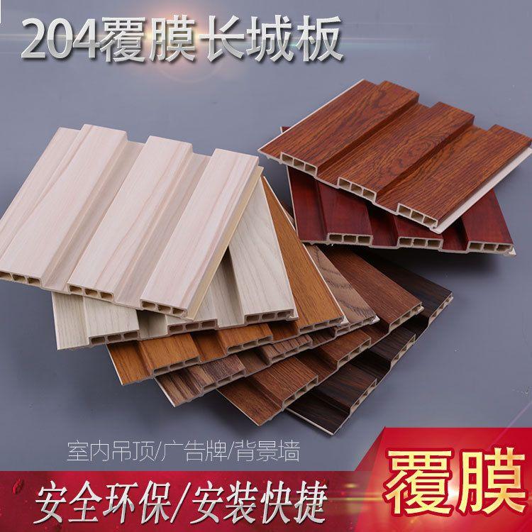 厂家直销 195包覆长城板 覆膜生态木 护墙板 覆膜墙裙板 吊顶材料