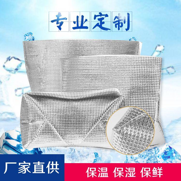 厂家批发立体铝箔保温袋珍珠棉保温袋铝箔加厚冰袋外卖保温袋定制