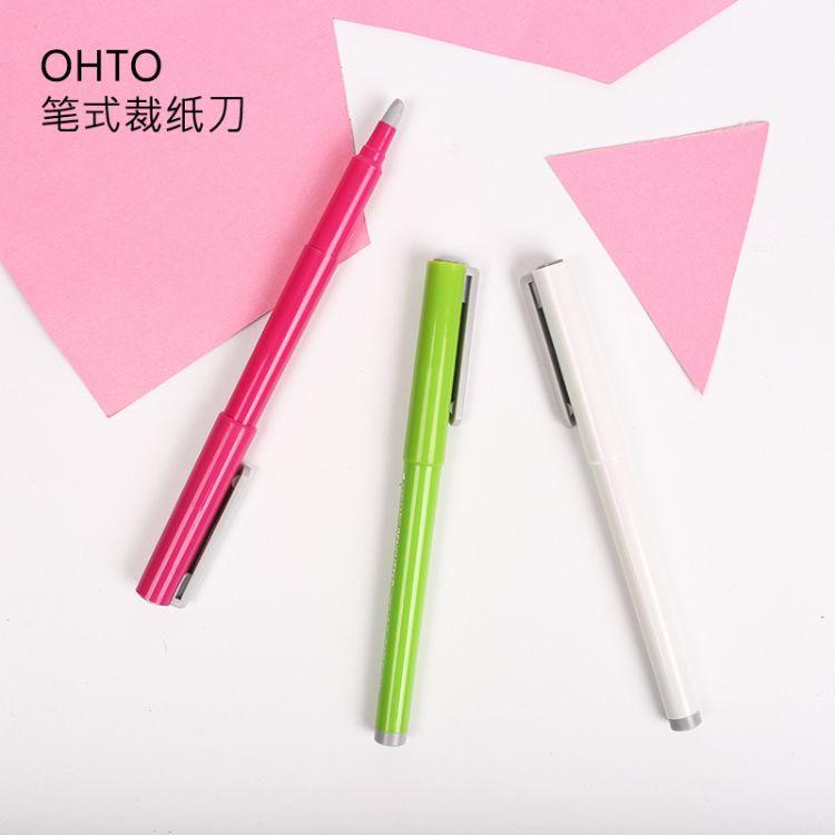 日本ohto乐多 笔式陶瓷刀刃裁纸刀美工刀 报纸杂志手工切纸刀