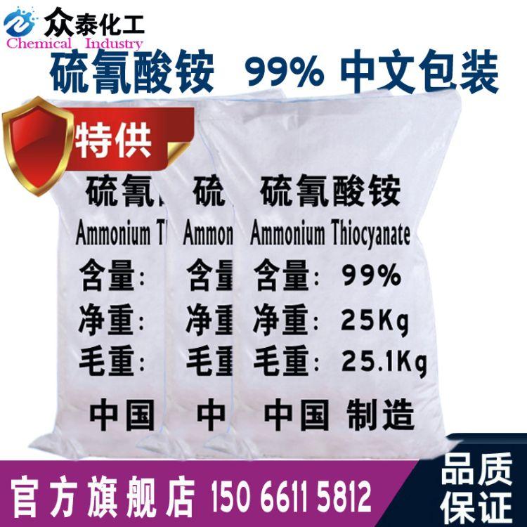 现货供应 工业级 硫氰酸铵 高含量 质量保证 硫氰酸铵
