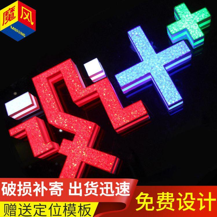 供应广告字 led3D打印发光字