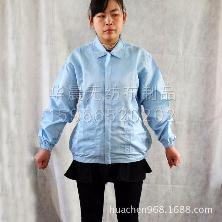 厂家限时促销防静电大褂 防静电衣防护服