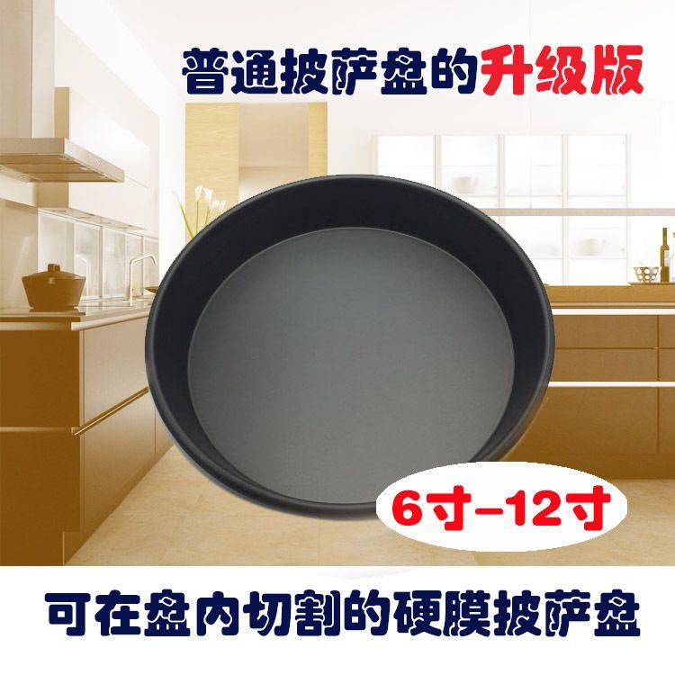 披萨店专用 盘内切割铝合金披萨盘烘焙烤盘硬膜深6寸9寸10寸12寸