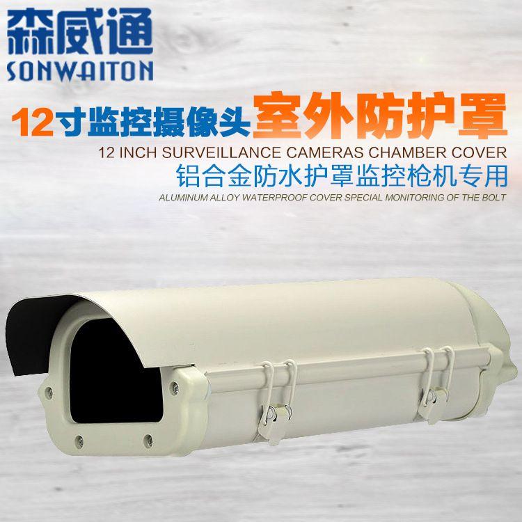 12寸监控摄像头防护罩 室外铝合金防水护罩 监控枪机专用