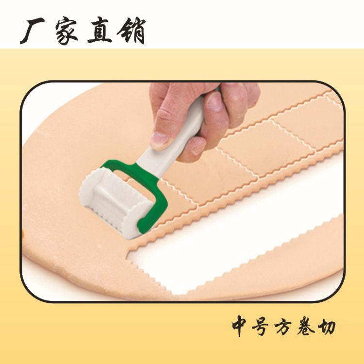 食品级塑料切方形卷边饼干工具 饺子器 饺子皮模具 切面刀
