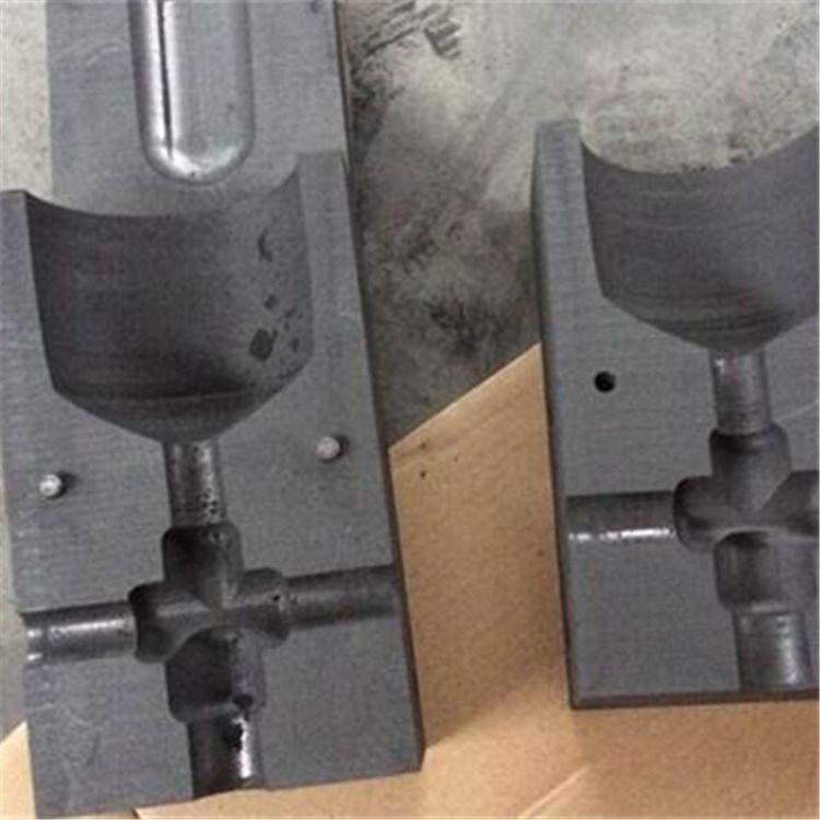 华野防雷专用放热焊接模具 热熔焊接模具  焊药 可定制
