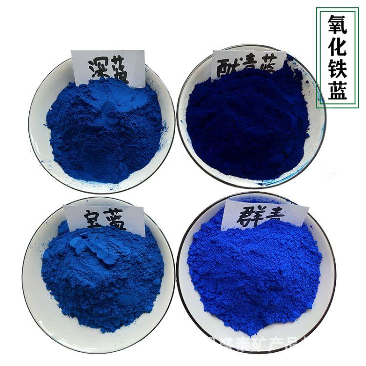 高品质氧化铁蓝 铁蓝宝蓝深蓝群青 氧化铁颜料 抗晒耐高温