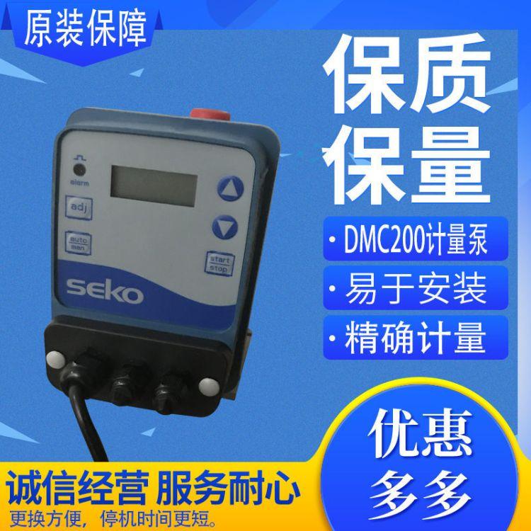 电磁隔膜计量泵 赛高seko计量泵DMS200 不易腐蚀酸碱加药泵