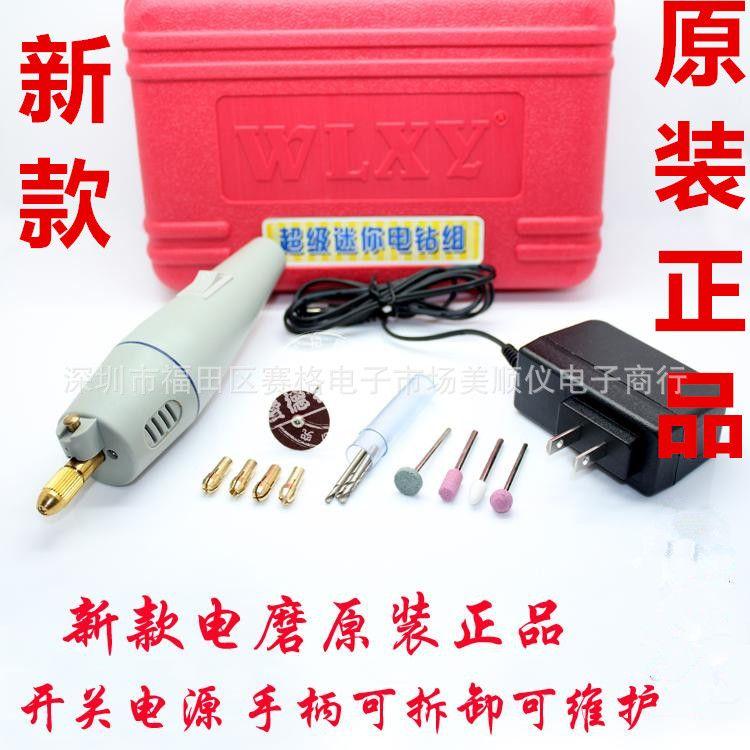 小电钻迷你电钻打磨机手电钻 微型手钻 小电磨 电磨套装 DIY雕刻