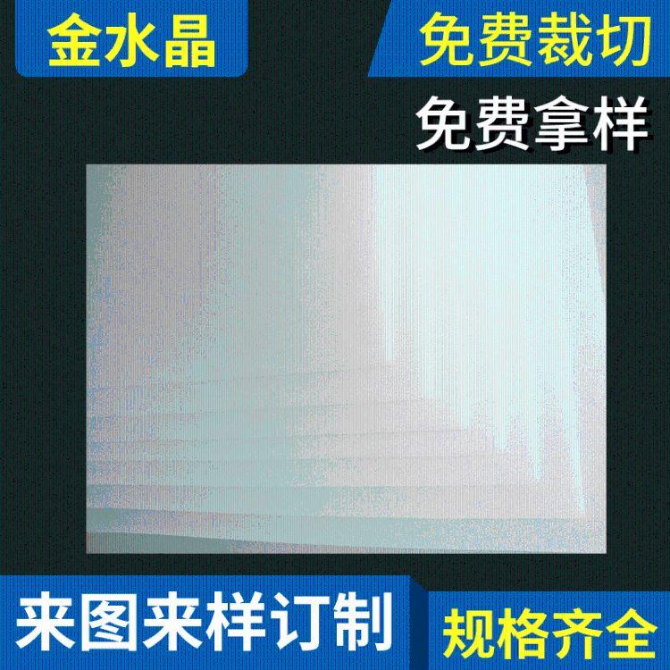 金水晶 PS板材有机玻璃 光面单面双面磨砂扩散板 ps有机板