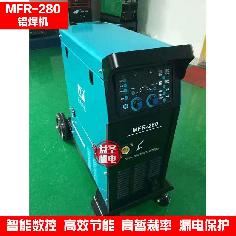 中频直流逆变铝焊机铝焊机一元数字化单/双脉冲MFR-280铝合金焊接