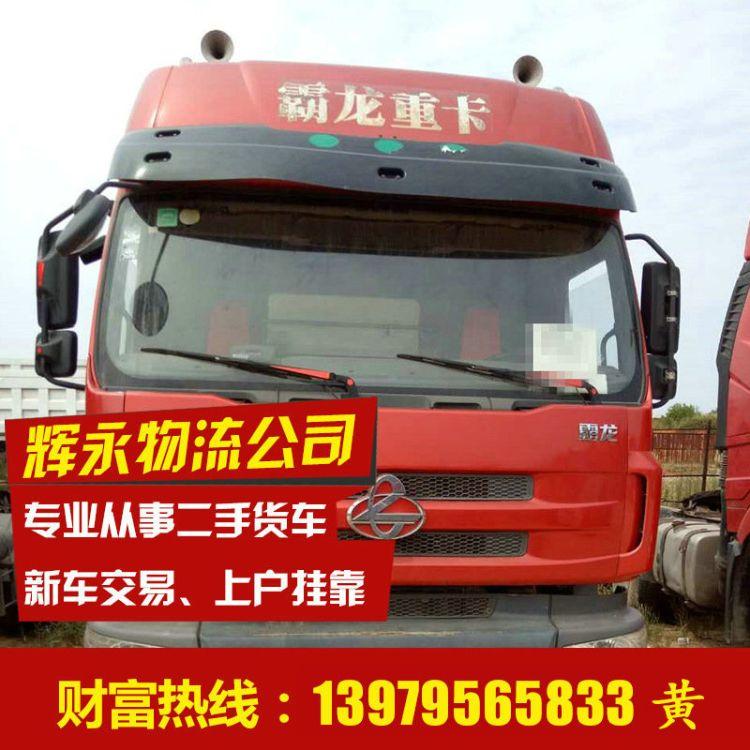 高安辉永物流东风霸龙后八轮自卸车二手货车新车欢迎来电咨询