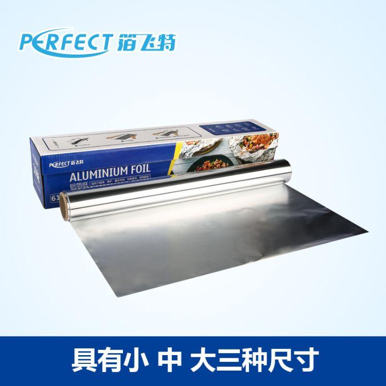 大盒一次性卷筒装烧烤锡纸 烤鱼肉花甲烘焙西点加厚铝箔纸613/615