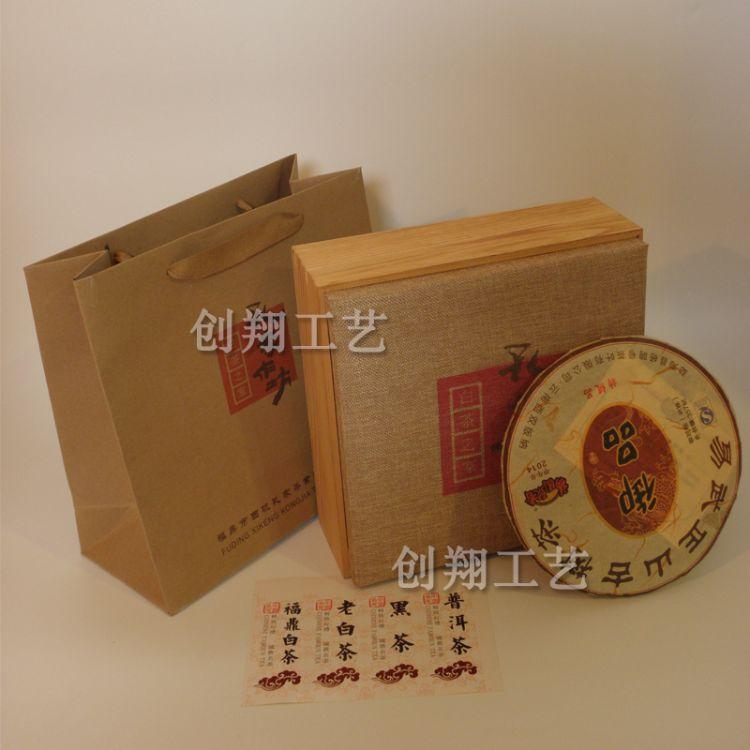 安吉白茶饼包装盒麻布面茶饼礼盒底座松木烧色福鼎白茶饼盒定做