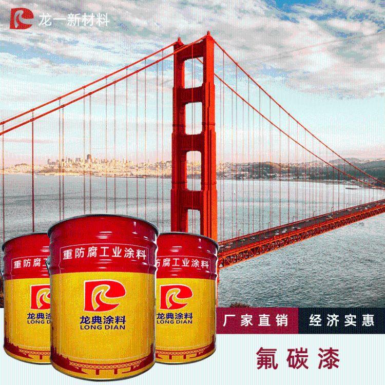 厂家推荐高品质金属防腐蚀钢结构防锈桥梁专用耐晒氟碳漆批发