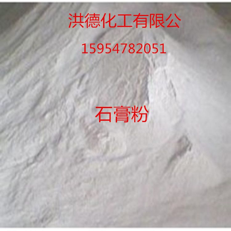 厂家现货建筑石膏粉 陶瓷磨具工艺粉刷石膏粉