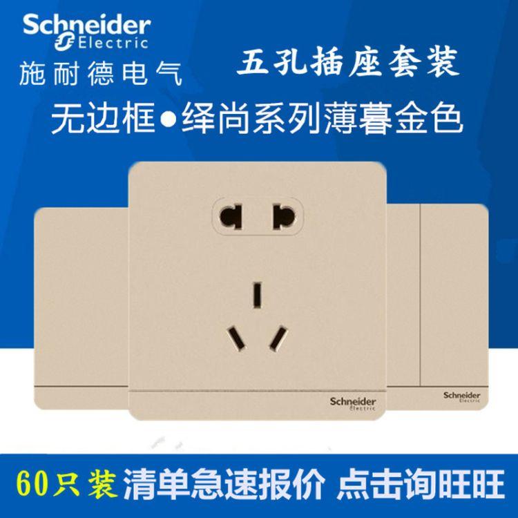 墙壁插座 电源插座 暗装插座 施耐德绎尚薄暮金二三插座插座