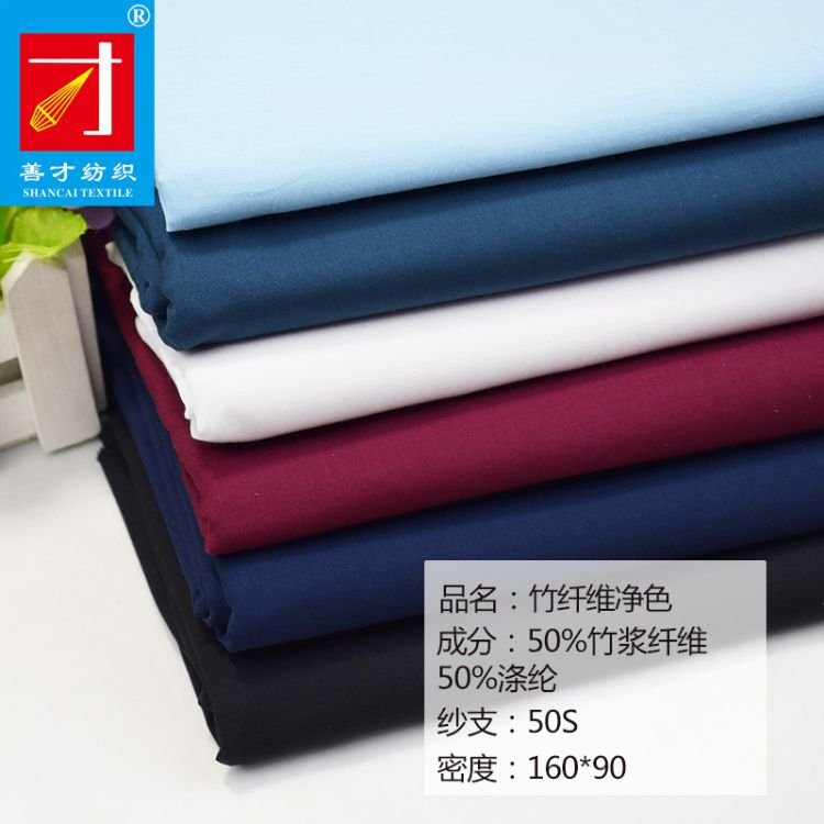 厂家现货 纯色竹纤维梭织面料 优质休闲服衬衫面料免烫易整理