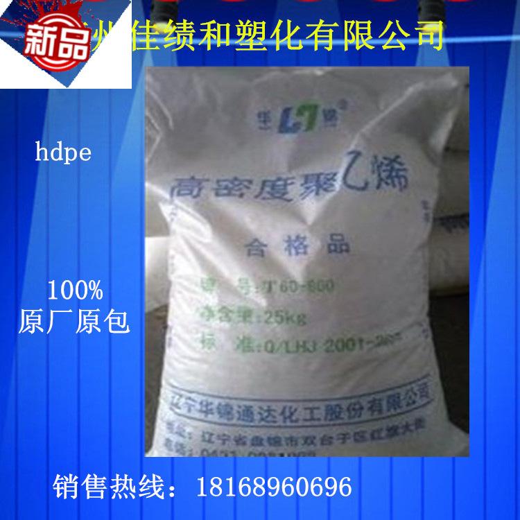 HDPE/辽通化工(原盘锦乙烯)/HD5502S小型吹塑