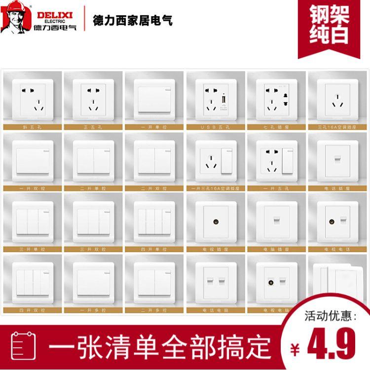 德力西白色钢架款五孔插座厂价直销单双控开关二三插面板电源插座