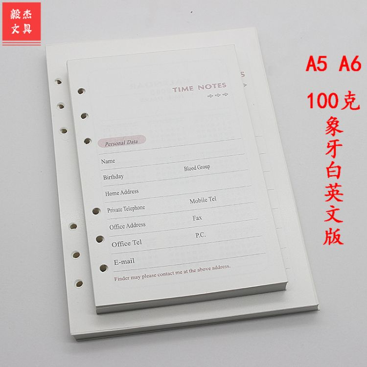 厂家直销2018笔记本内芯英文版记事本内页a5a6象牙白替换内芯