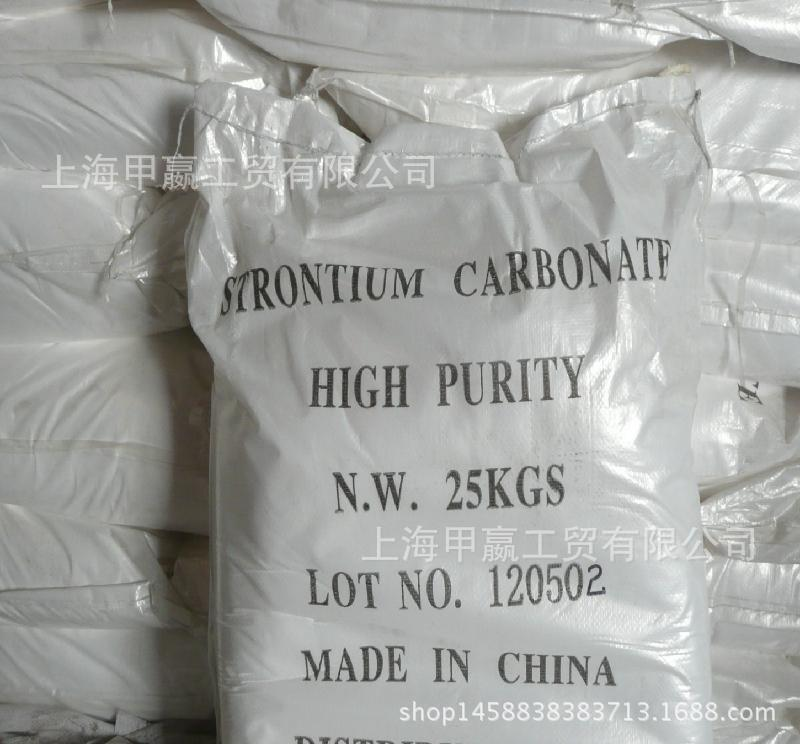 碳酸锶97% 上海甲嬴工贸 13917743288