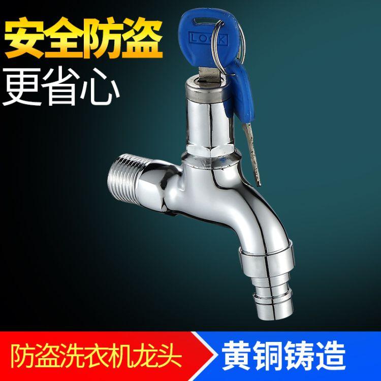 家用带锁水龙头户外拖把池防盗精铜4分单冷快开带钥匙洗衣机龙头