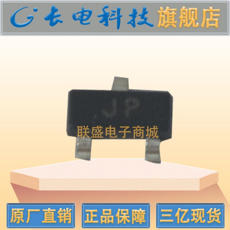 直销BAS19 SOT-23 丝印JP 长电 贴片二极管 开关二极管 全新原装