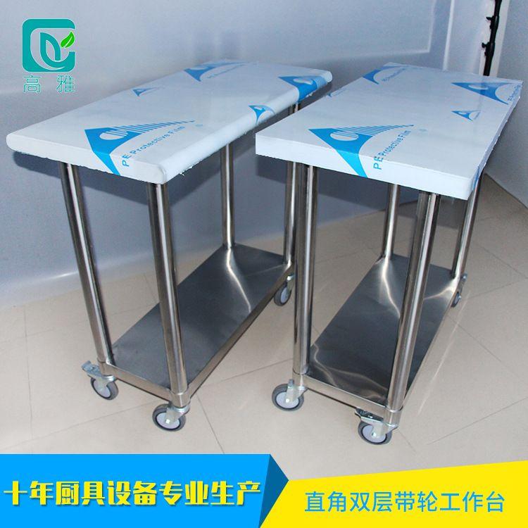 直销不锈钢移动双层工作台 酒店厨房直角带轮操作台加工定制