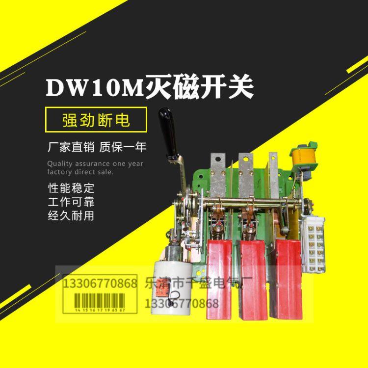 上海稳谷   现货DW10M手动自动一体化万能式断路器灭磁空气开关灭磁断路器