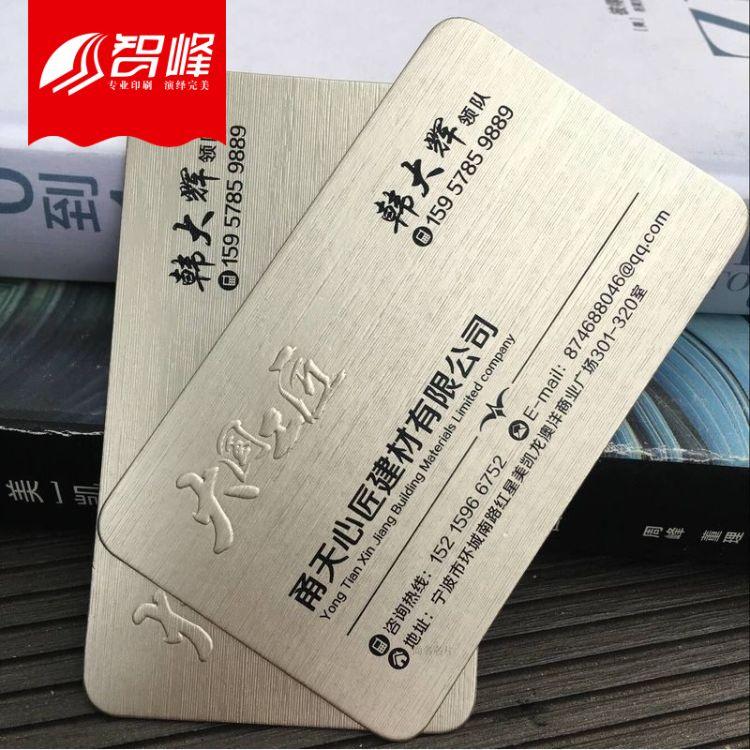 拉丝名片设计印刷 特种纸磨砂反光PVC卡片制作广告贺卡明信片定制