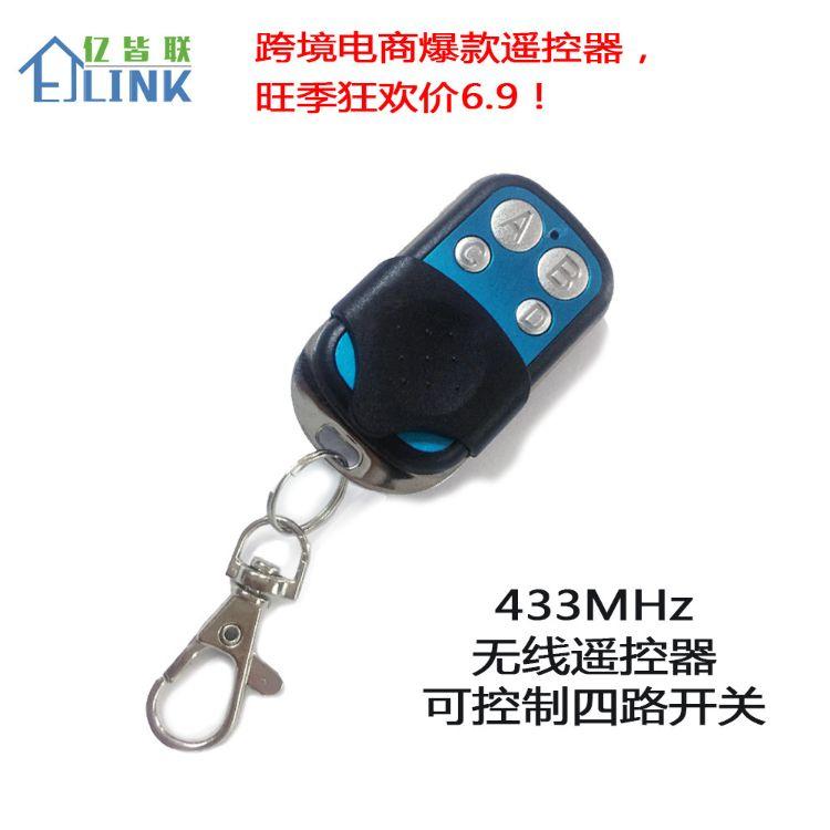 433mHz遥控器金属4键适配RF遥控开关和灯头