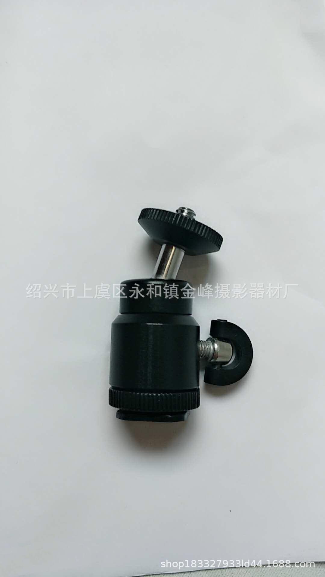 厂家直摄影器材畅销球型小云台金属热靴座螺丝接口支架配件优惠价