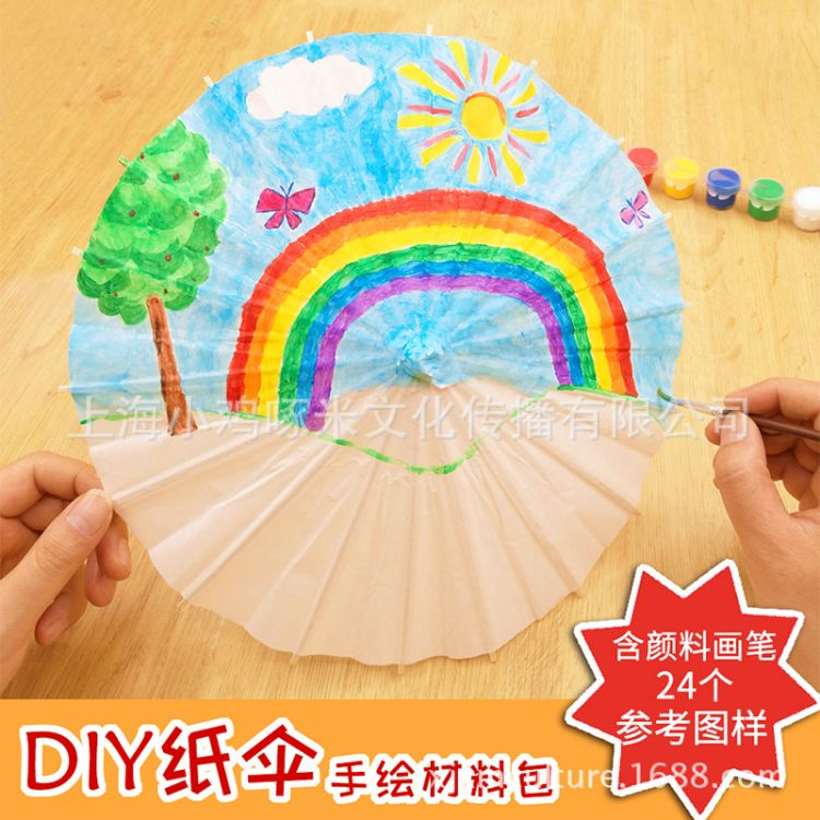 DIY纸伞手绘画材料包 迷你手工制作空白手工涂鸦幼儿园学生创意-