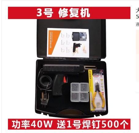 3号汽车塑料件修补机器套装 焊接工具保险杠修复裂痕工具出口货
