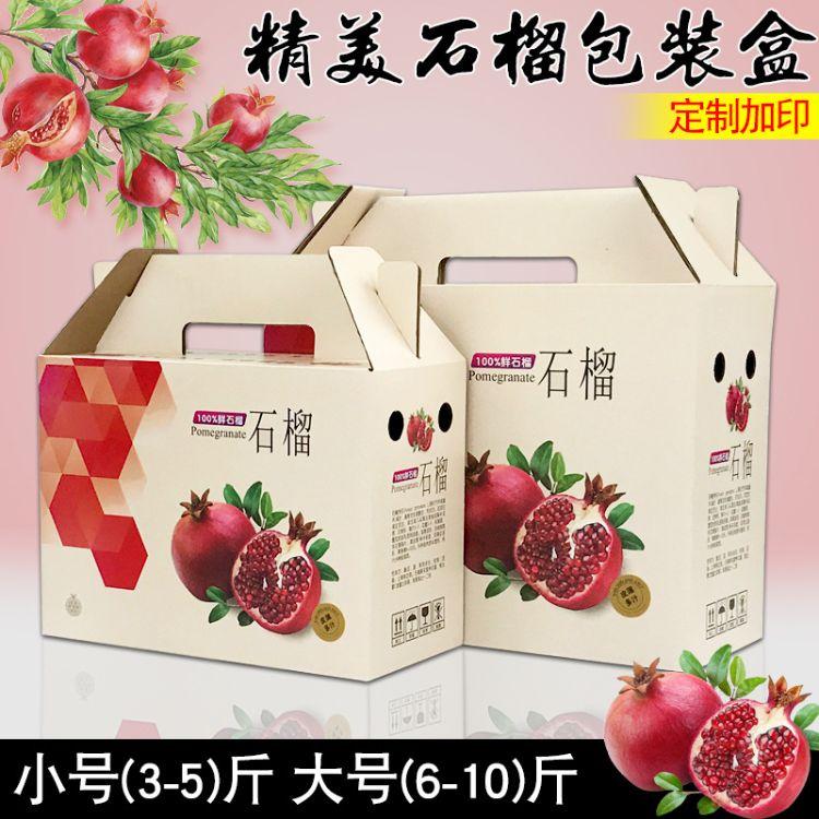 水果包装云南蒙自源石榴/软籽石榴纸质包装盒纸箱现货批发定制
