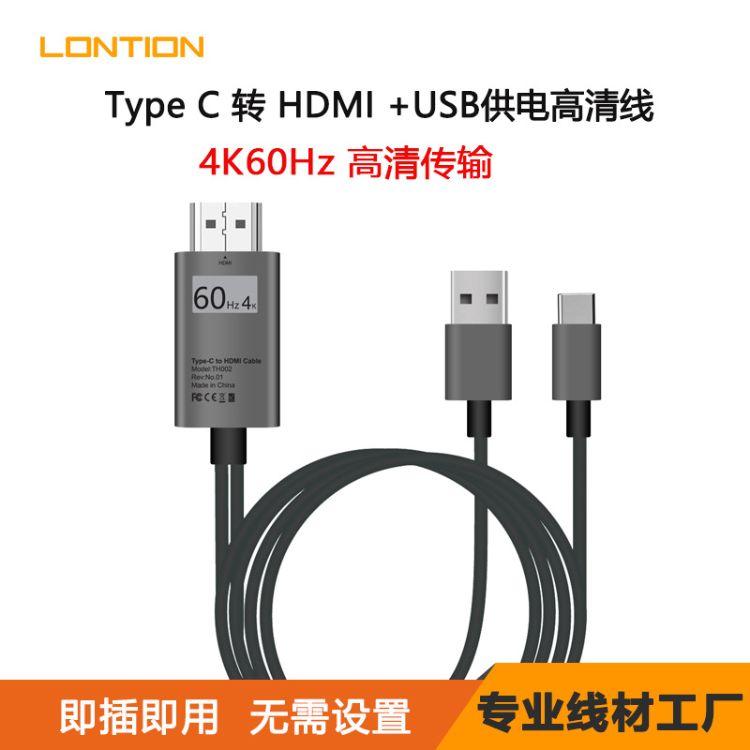 TYPE-C2.0数据线 TYPE-C转接线 USB C HDMI手机电视同屏转接线