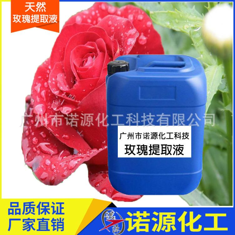 批发 优质玫瑰花提取液 植物提取液 玫瑰蒸馏液 萃取液 举报