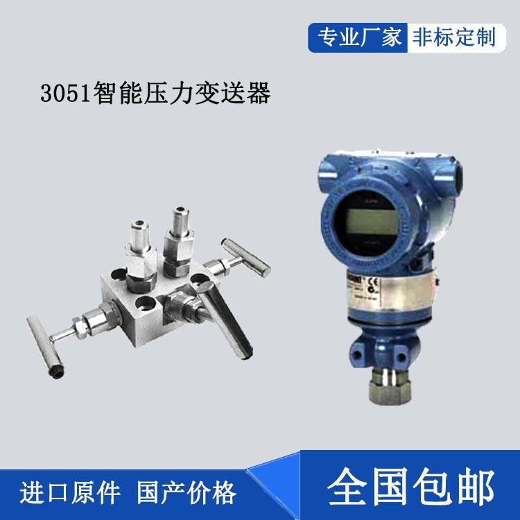 上海仪华 液位传感器 投入式液位变送器 投入式静压液位变送器