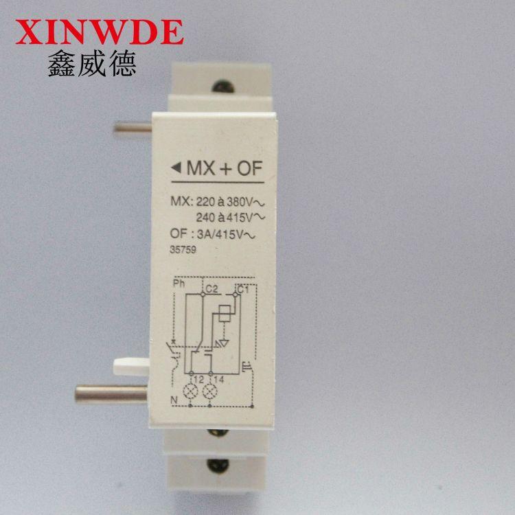 供应DZ47分励脱扣器MX+OF 分励脱扣辅助 小型断路器配件 质量优质