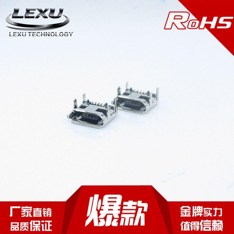无边 micro usb连接器 6.4 平口  5P母座 前插后贴 USB母座