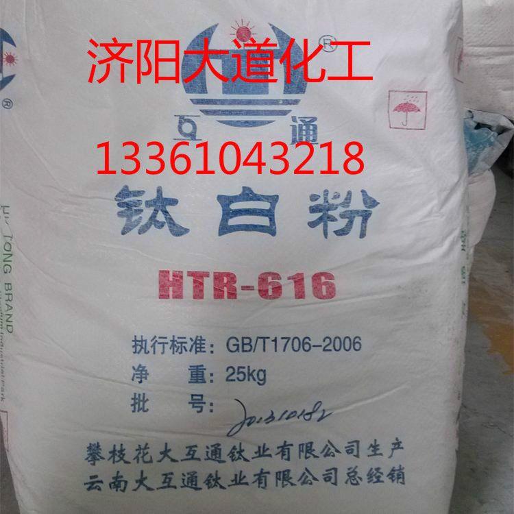 工业级钛白粉 金红石食品级化妆品级各种钛白粉全国发货