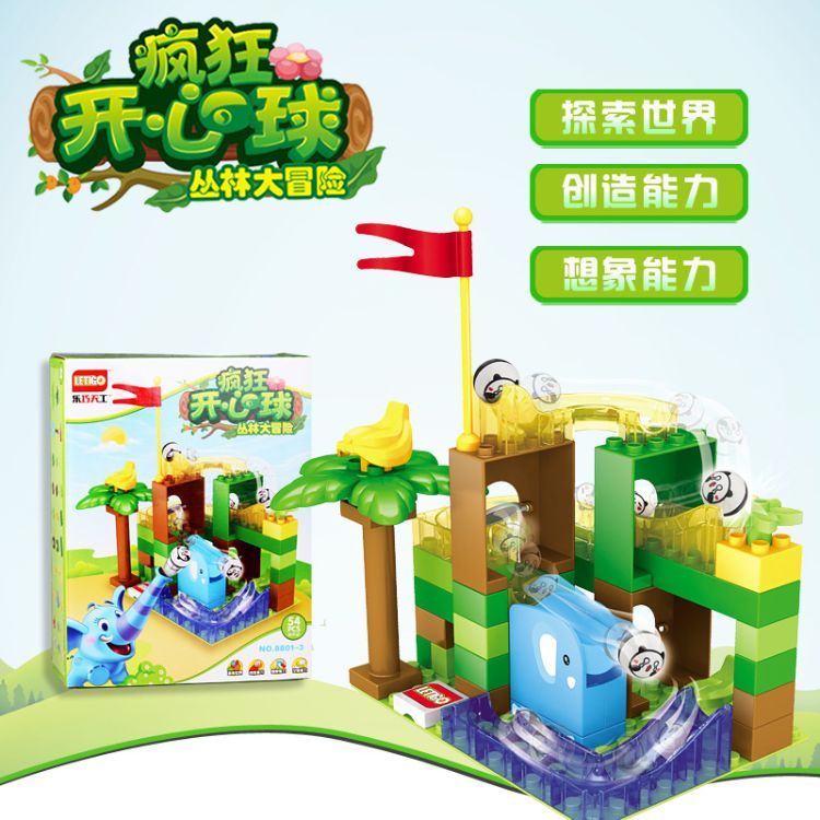 儿童益智滚珠疯狂开心球拼装积木多功能滑道兼容乐大高颗粒玩具