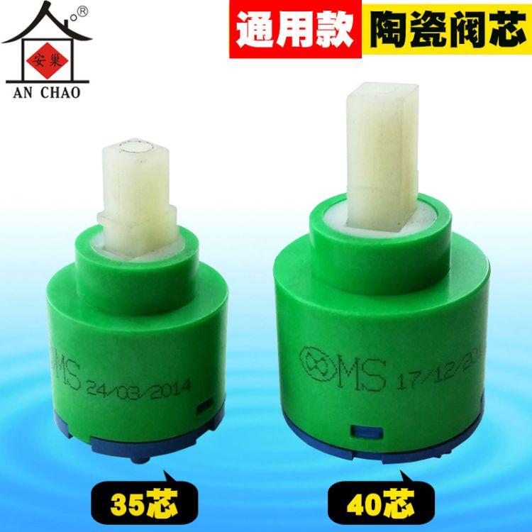 阀芯 陶瓷片混水阀芯水龙头配件 冷热阀芯正品名实35/40MM