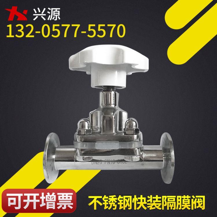 厂家生产销售316L快装隔膜阀 卫生级不锈钢卡箍式隔膜阀