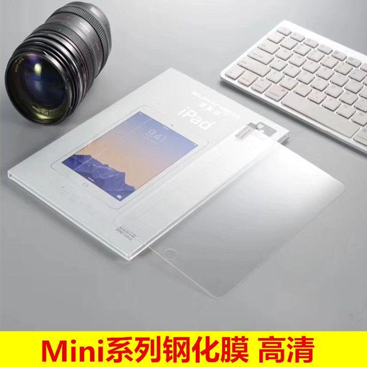 ipad mini钢化膜mini234玻璃膜适用苹果迷你4平板7.9保护屏幕贴膜